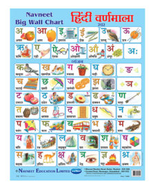 Navneet Hindi Varnmala Big Wall Chart