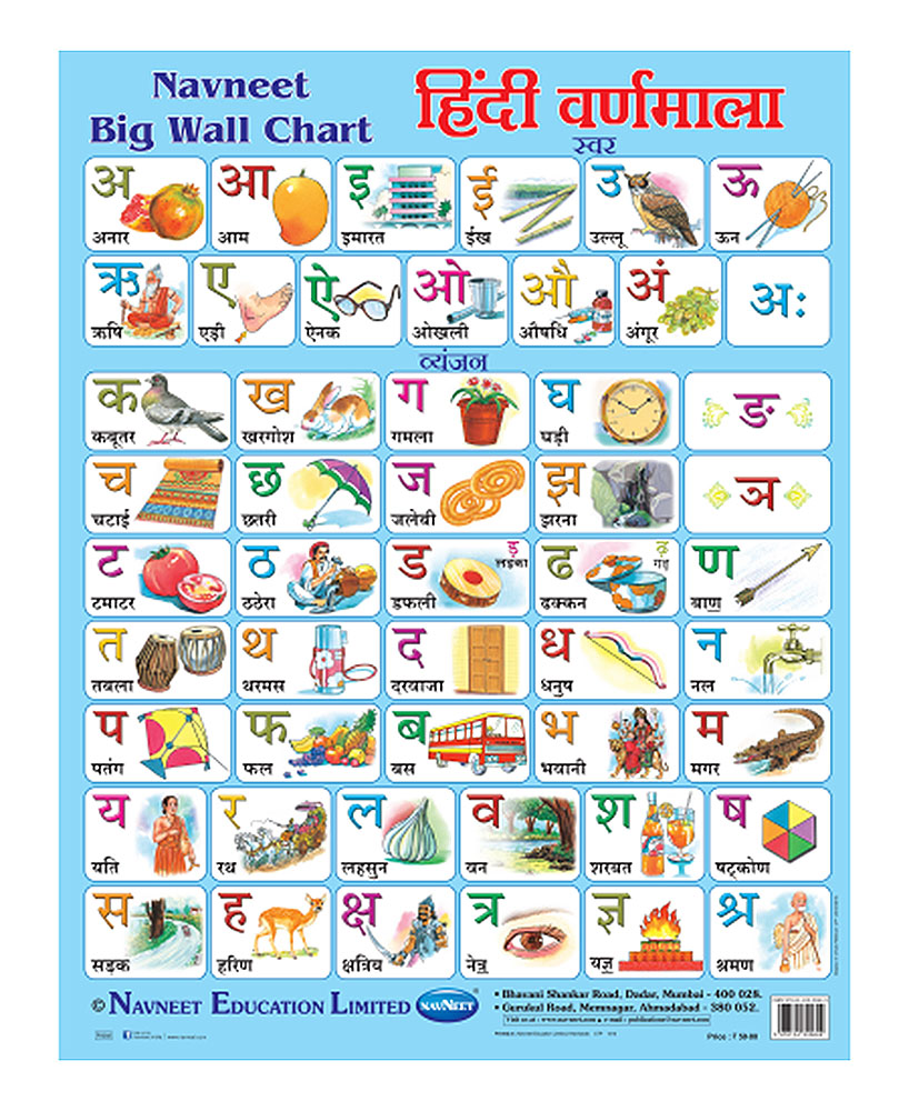 Boys Play Kitchen Set Buy Navneet Hindi Varnmala Big Wall Chart Online In India ...