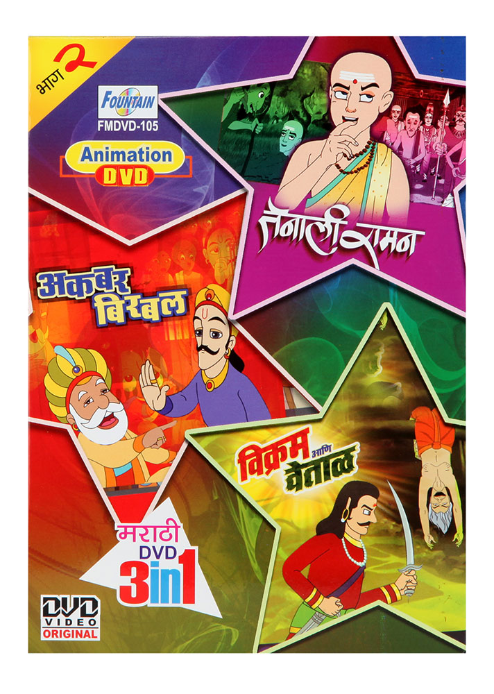Buy 3 In 1 Vikram Vetal Akbar Birabal Tenali Raman Part 2 Dvd