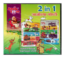 Aajichya Goshti Part-1 & Part-2 Combo 2-in-1 VCD