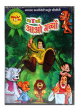 Aao Bachho Animated Songs VCD