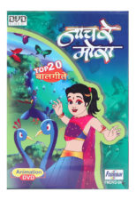 Nach Re Mora Top 20 Balgeete Animated DVD