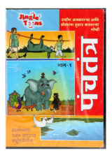 Panchatantra Stories Part 1 VCD