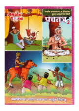 Panchatantra Stories Part 2 VCD