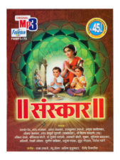 Sanskar Marathi MP3 CD