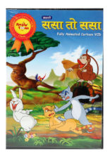 Sasa To Sasa Animated VCD