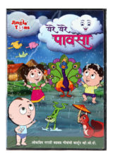 Yere Yere Pavsa Marathi Balgeete / Songs For Kids VCD