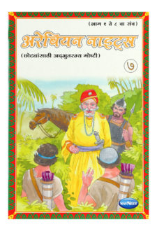 Navneet Arabian Nights In Marathi Part-7