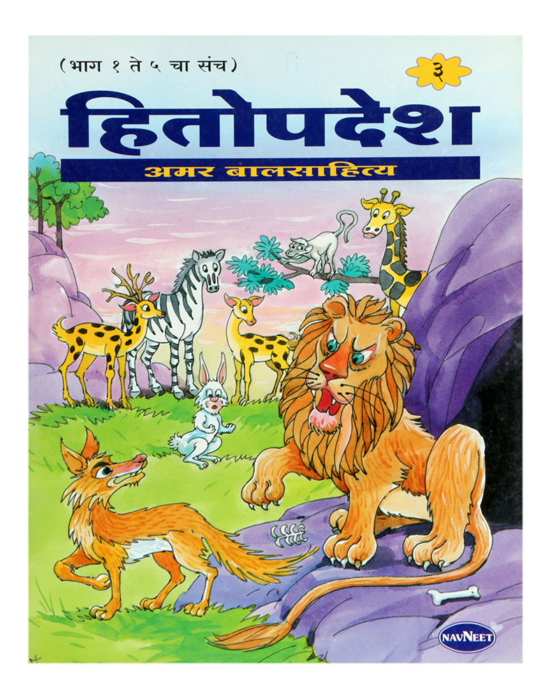 Buy Navneet Hitopdesh - Literature For Children Book-3 Hindi Online In  India • Kheliya Toys