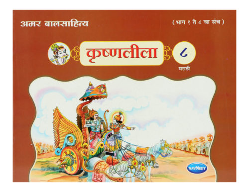 Navneet Krishnalila In Marathi Part-7