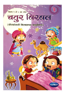 Navneet Chatur Birbal Part-3