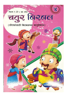 Navneet Chatur Birbal Part-4