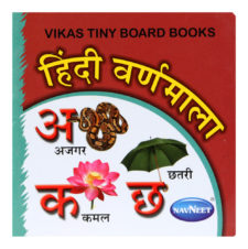 Navneet Vikas Tiny Board Books - Hindi Varnamala