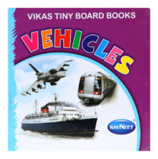 Navneet Vikas Tiny Board Books - Vehicles