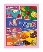 Navneet All In One Book English & Marathi
