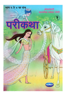 Navneet Parikatha Book (Marathi) Part-1