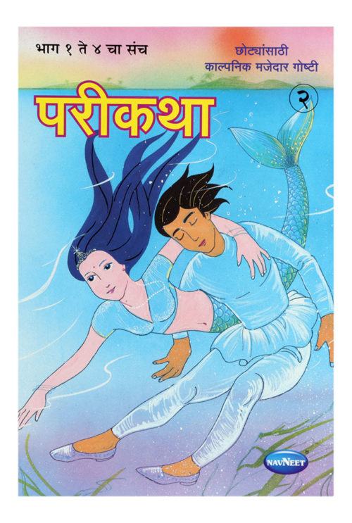Navneet Parikatha Book (Marathi) Part-2