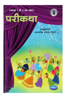 Navneet Parikatha Book (Marathi) Part-3