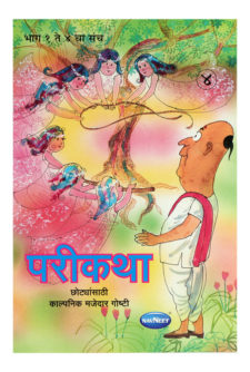 Navneet Parikatha Book (Marathi) Part-4