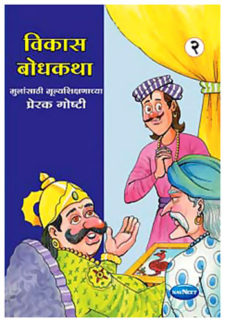 Navneet Vikas Bodh Katha Book Part-2